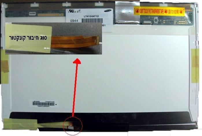 החלפת מסך למחשב נייד Laptop LCD Screen Samsung 15.4