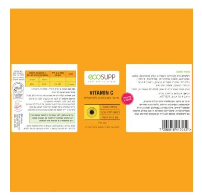"""ויטמין C ליפוזומאלי בספיגה גבוהה (125 מ""""ל)"""