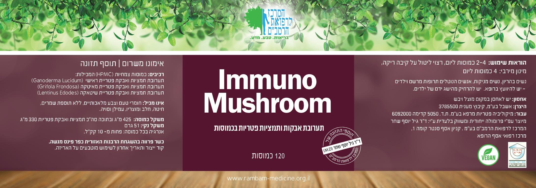 ----זוג Advanced Mushroom Support במחיר מוזל-----