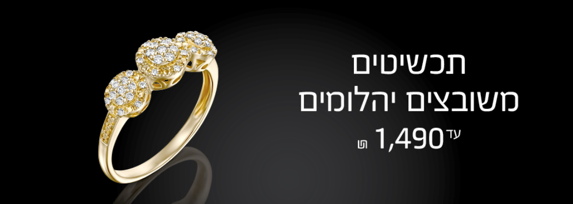 יהלומים עד 1490₪ - אופיר פז תכשיטי זהב ויהלומים