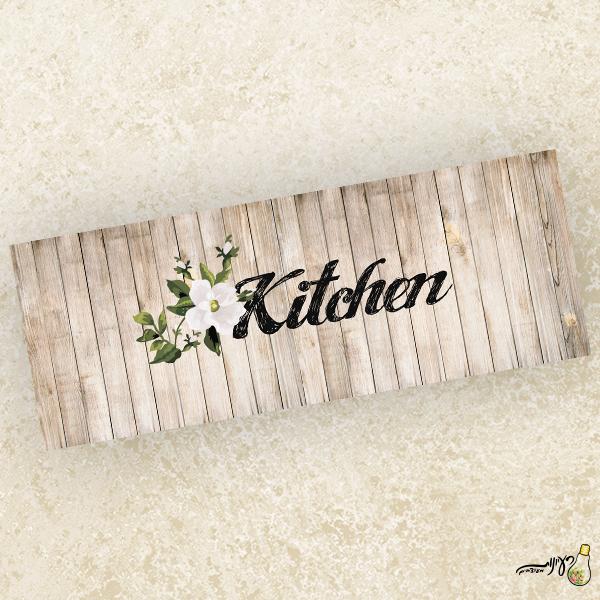 שטיח פי וי סי למטבח בסגנון כפרי- דגם פרח ועץ