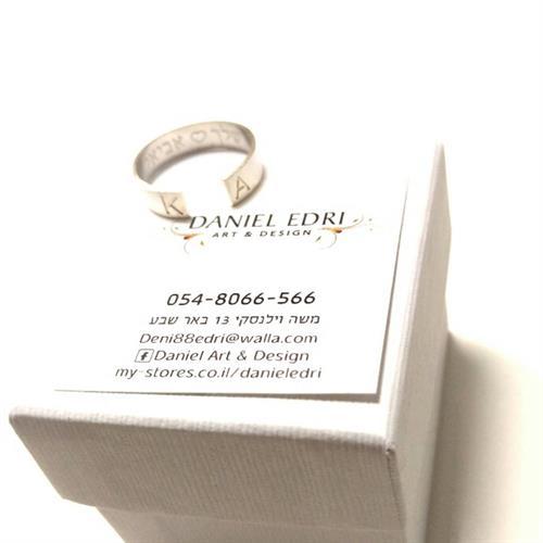 טבעת פתוחה עם חריטה