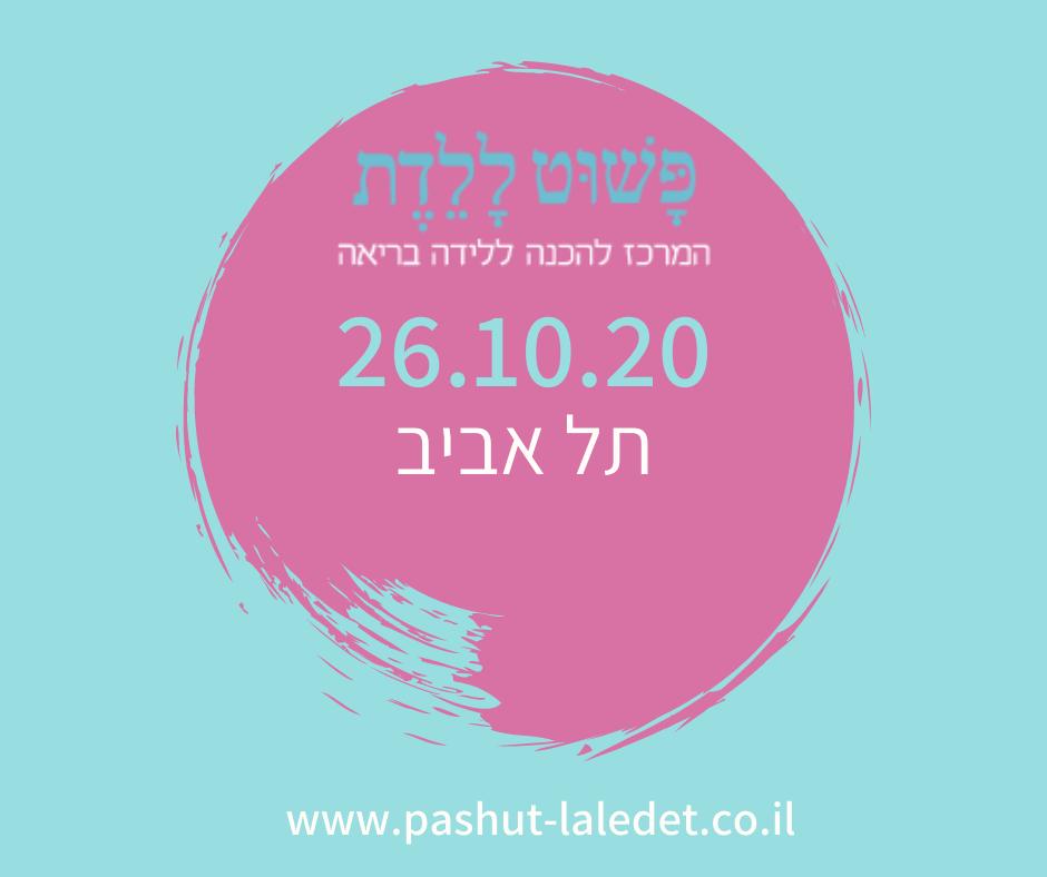 קורס הכנה ללידה 2.11.20 תל אביב-מרכז בהדרכת שרון פלד