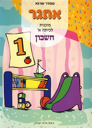 אתגר מוכנות לכתה א'-עברית