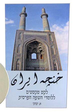 לקט טקסטים ללומדי השפה הפרסית