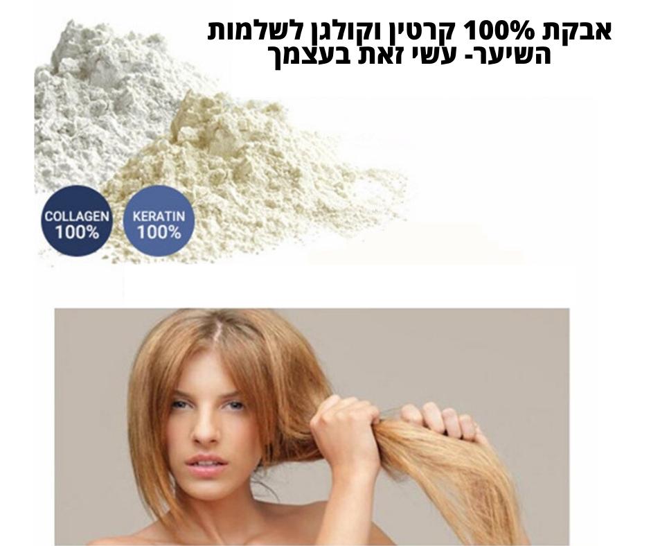מסכת שיער 100 אחוז קראטין וקולגן לשיקום ובניית השיער