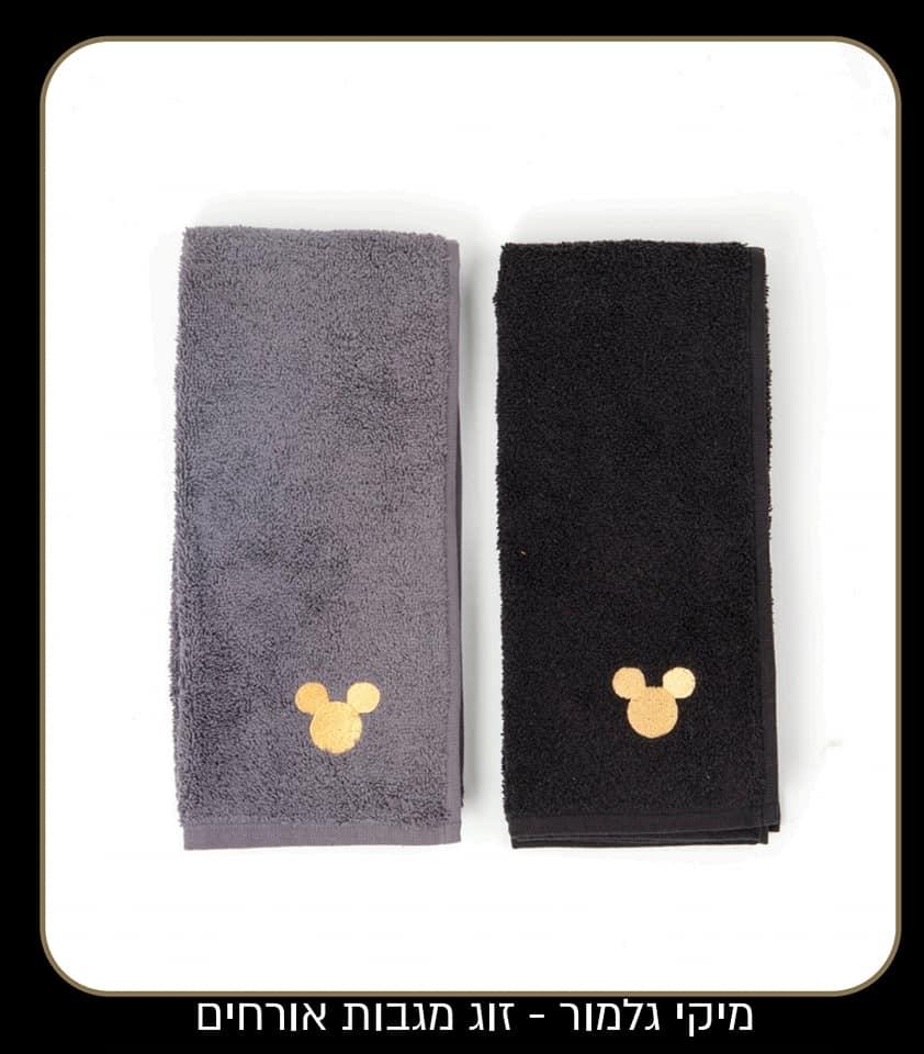 זוג מגבות אורחים-מיקי גלמור מבית ורדינון