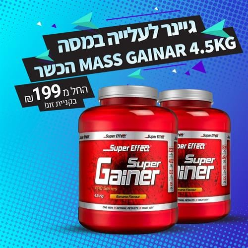 "זוג גיינר סופר אפקט סופר גיינר 4.5 ק""ג Super Effect Super Gainer"