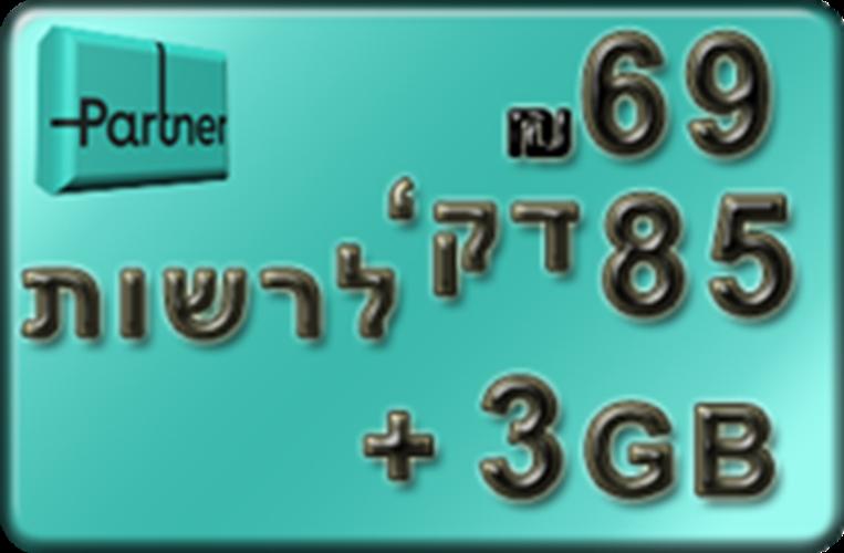ביגטוק 69₪ מקנה 85 דקות ליעדי הרשתות הפלסטינאיות בלבד + 3GB אינטרנט ₪69
