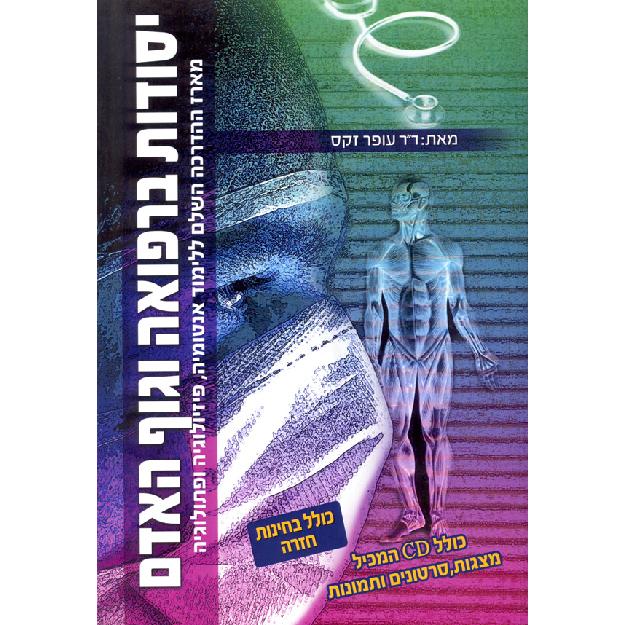 יסודות ברפואה וגוף האדם - ספר + תקליטור