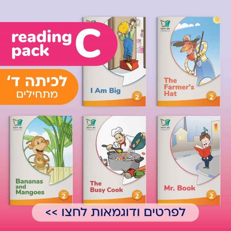 reading pack C | קוראים אנגלית לכיתה ד' (מתחילים)