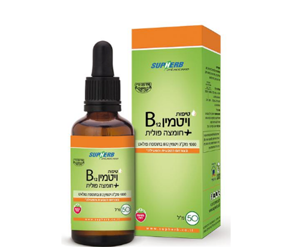 סופהרב B12  נוזלי 1000 מקג בתוספת  פולאט בטעם תות