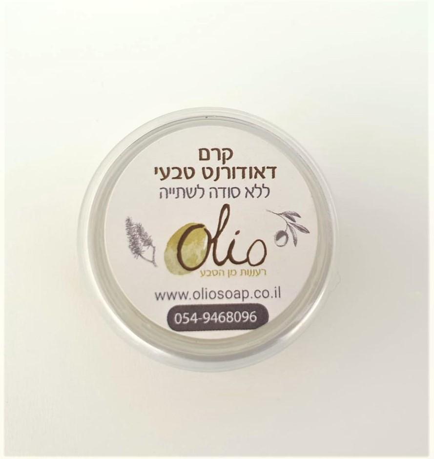 דאודורנט לעור רגיש מוקטן להתנסות במחיר עלות (ללא סודה לשתיה)