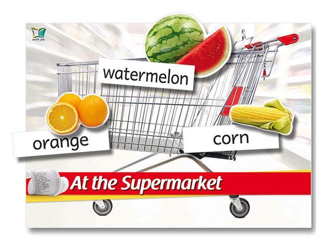 ערכת קניות | At the Supermarket