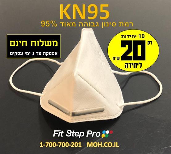 דיל 10 יח' - מסיכה נשימתית KN95