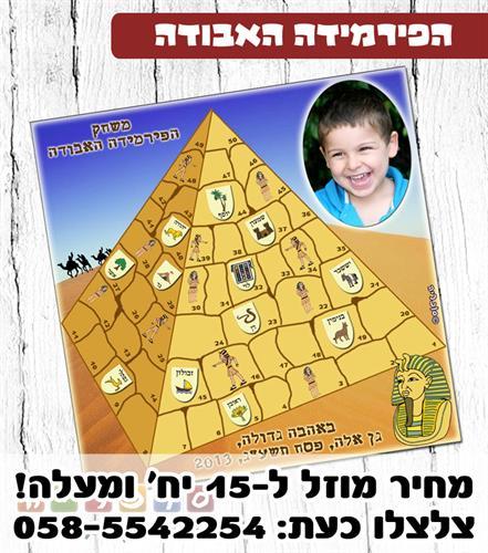 משחק הפירמידה האבודה