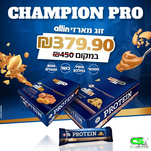 CHAMPION PRO|מבצע מוגבל מארז 24 יח (50 גרם)+12 יח חטיפי allin ביג