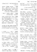 מילון ערבית מדוברת עברי-ערבי לשפה המדוברת הפלסטינית (ארצישראלית)