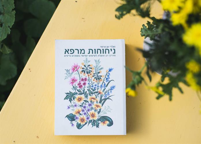 הספר ניחוחות מרפא מאת ואלרי אן וורווד בתרגום טליה שניידר