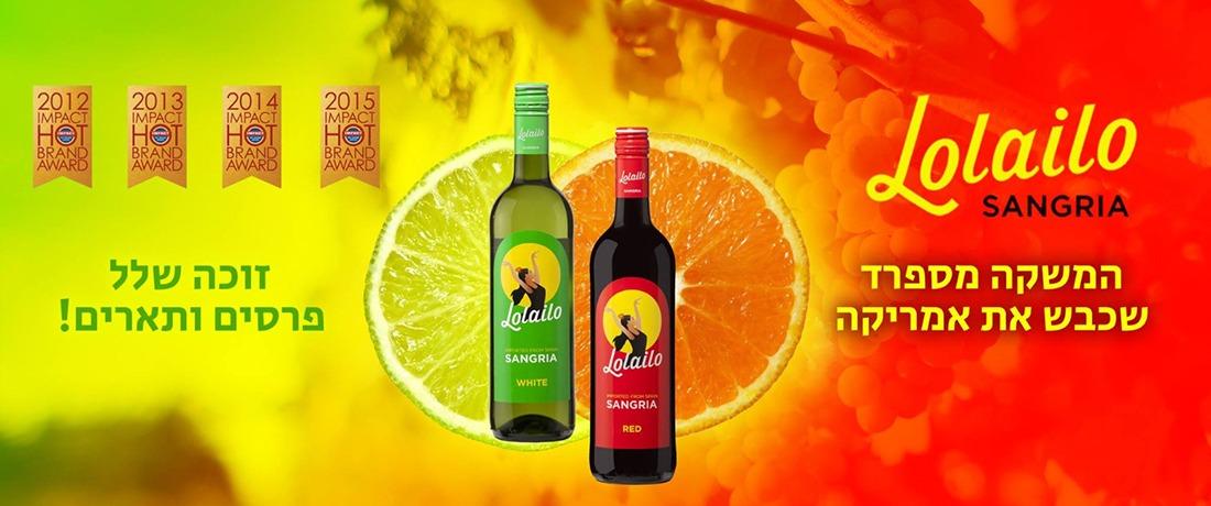 """סנגריה לוליילו - נתיב יין בע""""מ"""