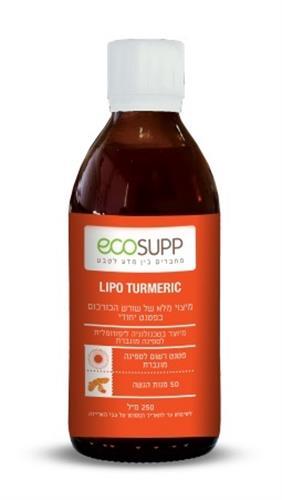 כורכום ליפוזומלי - LIPO TURMERIC