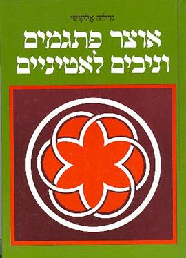 השפה הלטינית: פתגמים , ניבים, משלים ומטבעות לשון לטיניים בליווי הסברים בעברית