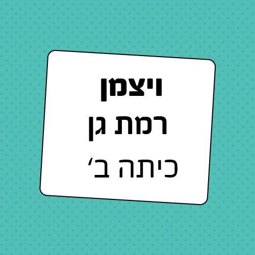 כיתה ב' ויצמן רמת גן