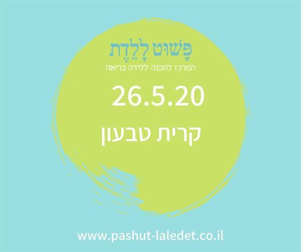 תהליך הכנה ללידה 26.5.20 קרית טבעון בהדרכת קרן ירושלמי