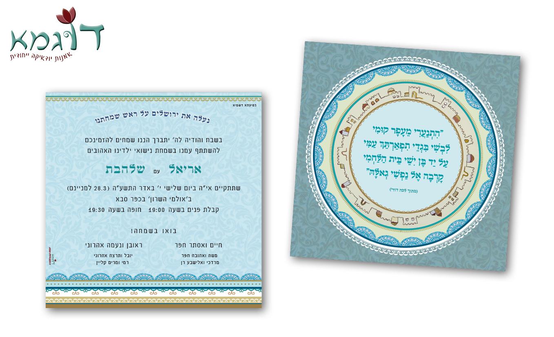 הזמנה לחתונה - איור עבודת יד - דוגמא
