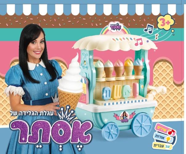 עגלת הגלידה של אסתר