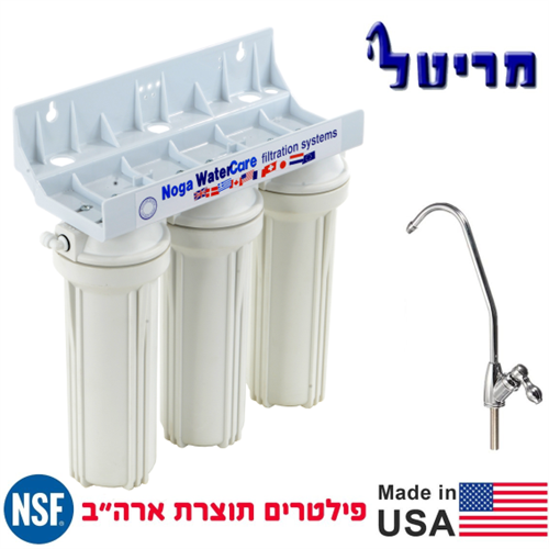 מערכת טיהור מים 3 שלבים - USA
