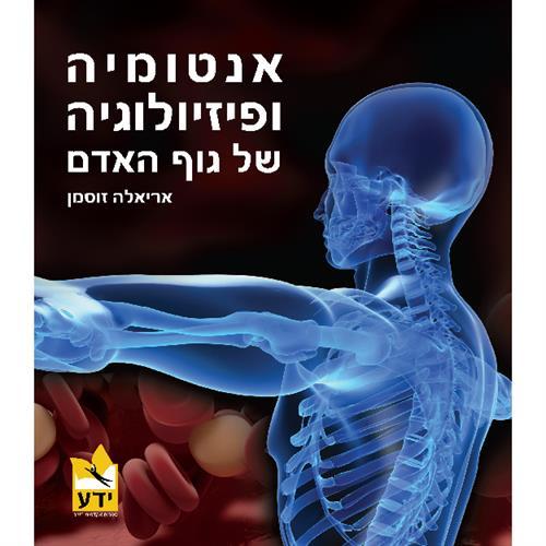 """אנטומיה ופיזיולוגיה של גוף האדם / ד""""ר אריאלה זוסמן מהדורה חדשה עם קוד הנחה"""