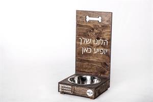 עמדת מים לכלבים - ממותגת לעסקים