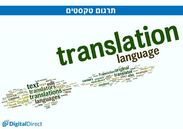 תרגום טקסטים