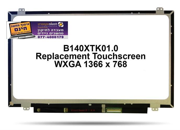 מסך מגע להחלפה במחשב נייד B140XTK01.0 14.0'' WXGA HD Replacement Touchscreen