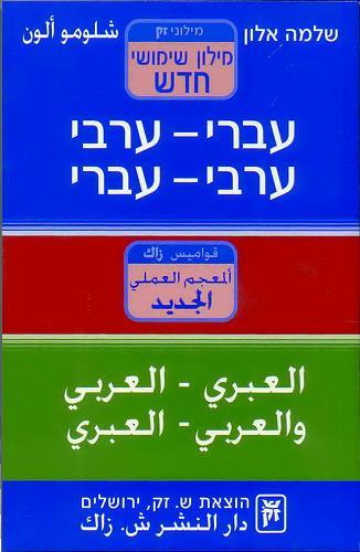 מילון ערבית ספרותית עברי - ערבי - עברי מאת שלמה אלון