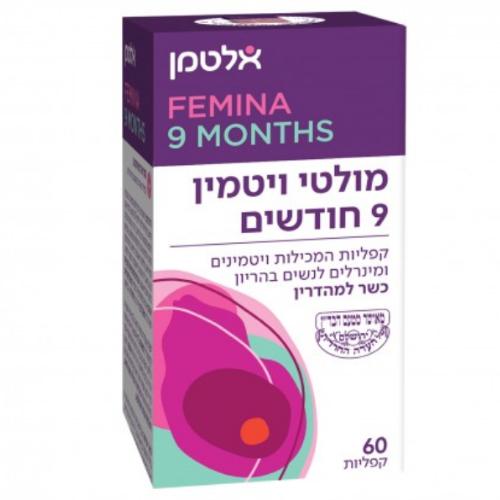 -- אלטמן פרנטל 9 חודשים מולטי ויטמין -- 60 קפליות