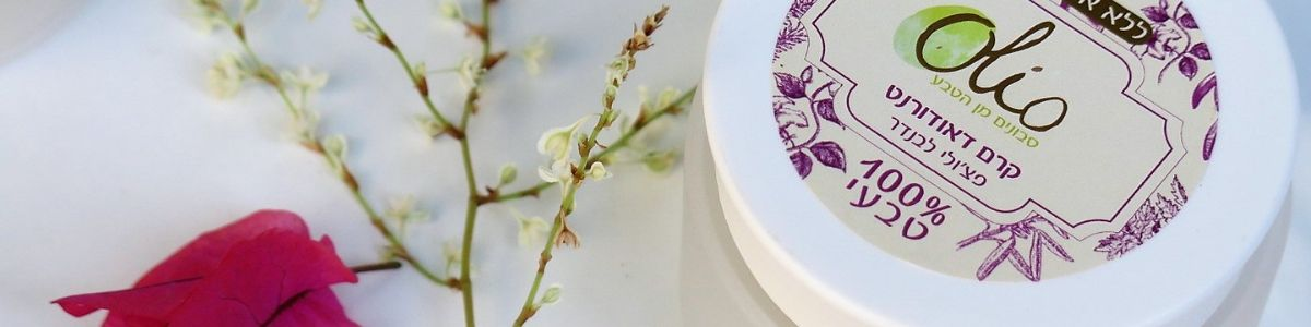 קרם דאודורנט - Olio סבונים מן הטבע