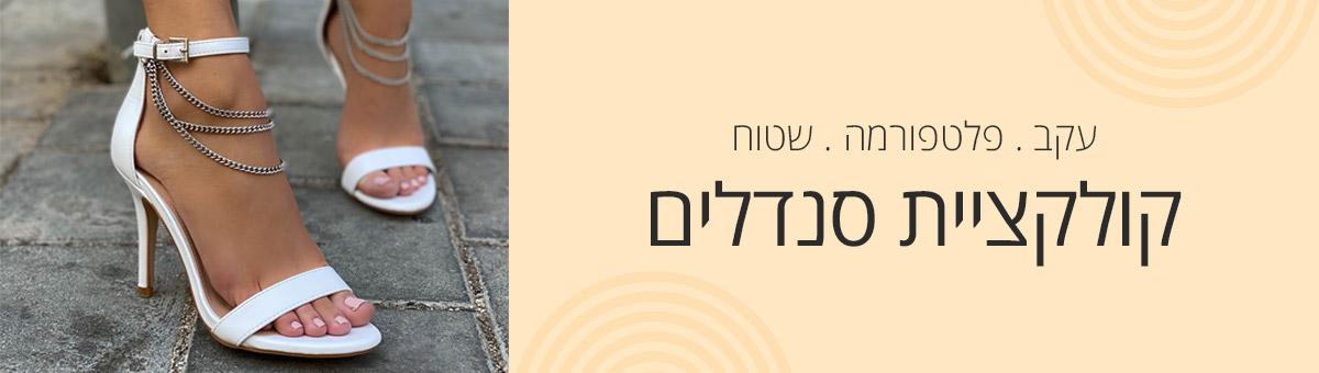 סנדלים - נעלי גראס