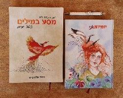 חבילת כתיבה יומיומית מסע במילים - לכתוב אל החופש