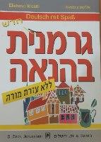 ספר ללימוד גרמנית בצורה עצמאית ללא מורה כולל  CD: ערכת גרמנית בהנאה