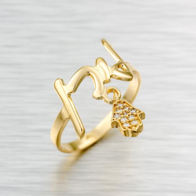 טבעת שם בעיצוב אישי גולדפילד 18 קראט איכותית חמסה יפיפיה