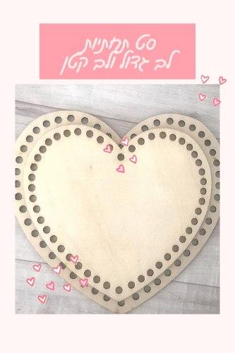מארז  שתי תחתיות עץ בסיס לסריגת סלסלות משתלבות בצורת לב