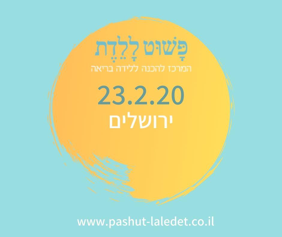 תהליך הכנה ללידה 23.2.20 ירושלים בהדרכת אנג'ל גולדנברג -מלאי מוגבל!