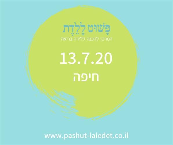 תהליך הכנה ללידה 13.7.20 חיפה (חורב) בהדרכת דינה רבינוביץ