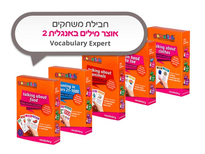 חבילת משחקים באנגלית Vocabulary Expert - אוצר מילים באנגלית 2