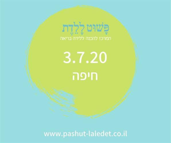 תהליך הכנה ללידה 3.7.20 חיפה (חורב) בהדרכת דינה רבינוביץ