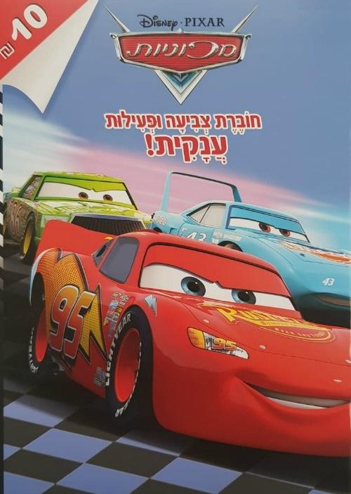 חוברת צבעיה מכוניות