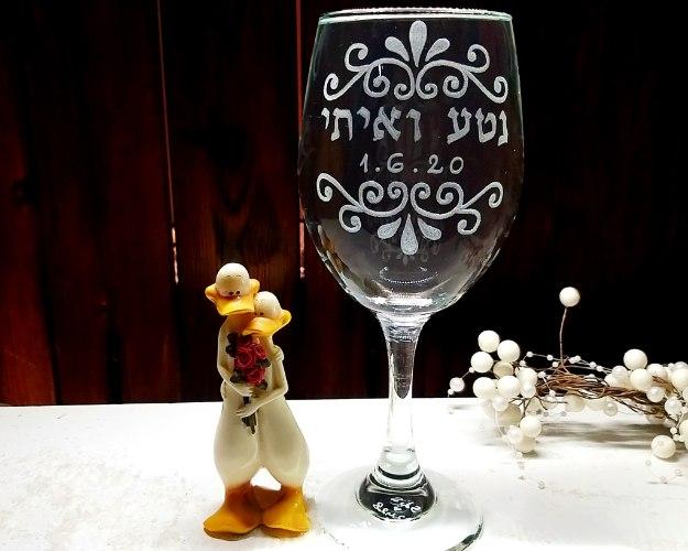 כוס קידוש לחופה | כוס יין מעוצבת |תאריך לועזי ועיטורים