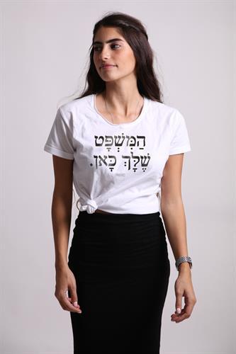 חולצה בעיצוב אישי טי קצר